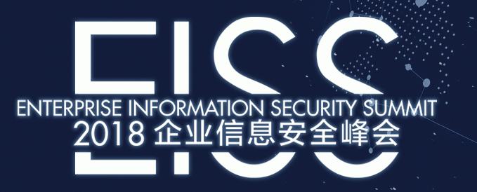 EISS-2018企业信息安全峰会 | 11月30日.上海
