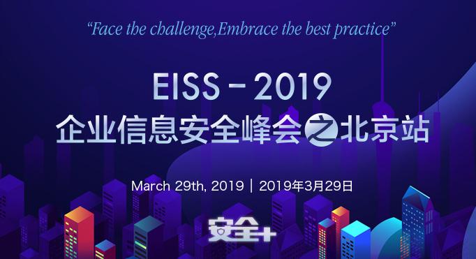 EISS-2019企业信息安全峰会 | 3月29日.北京