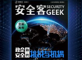 中奖名单公布 | 安全客2019季刊第一季 : 政企安全新一代挑战与机遇