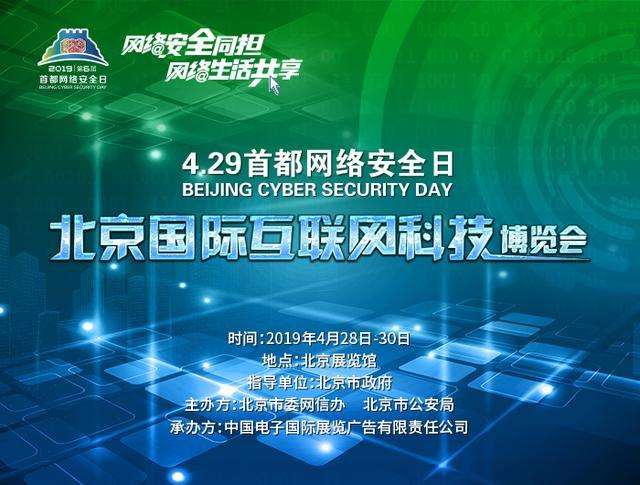 """第六届""""首都网络安全日""""系列活动将于本月28日开幕"""