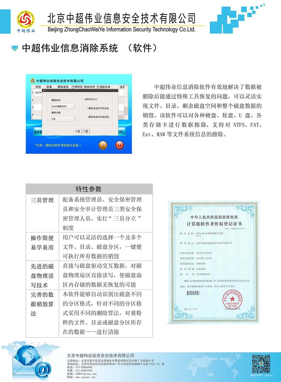 8-1信息消除操作系统.jpg