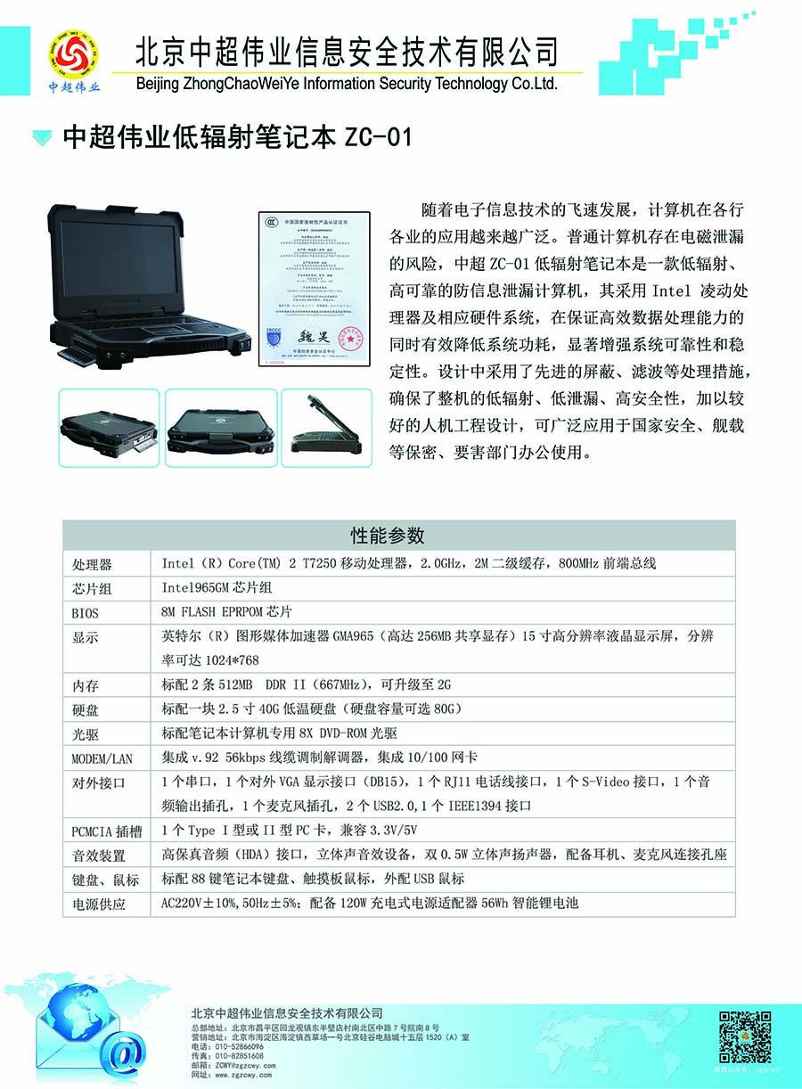 5-1伟业低辐射笔记本.jpg