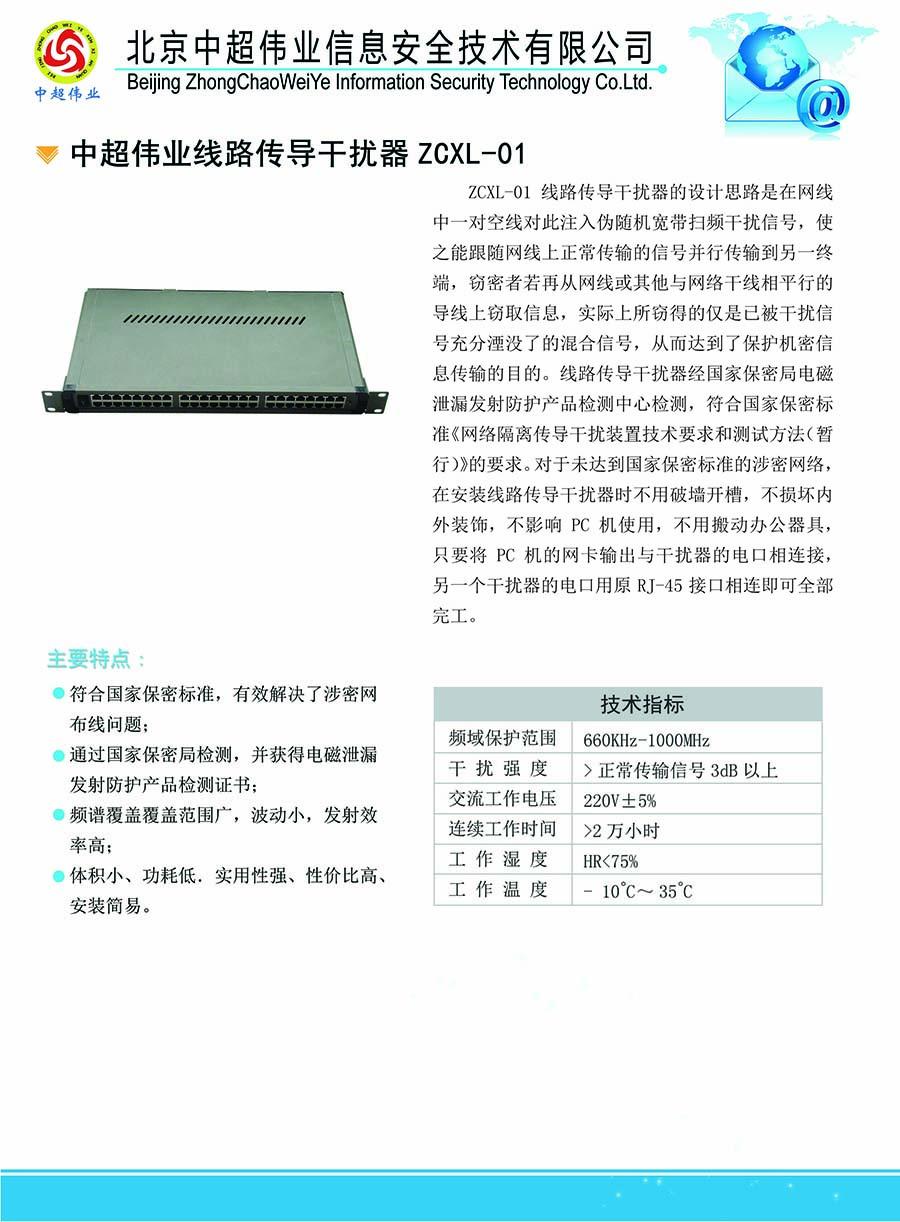 6-2线路传导干扰器.jpg