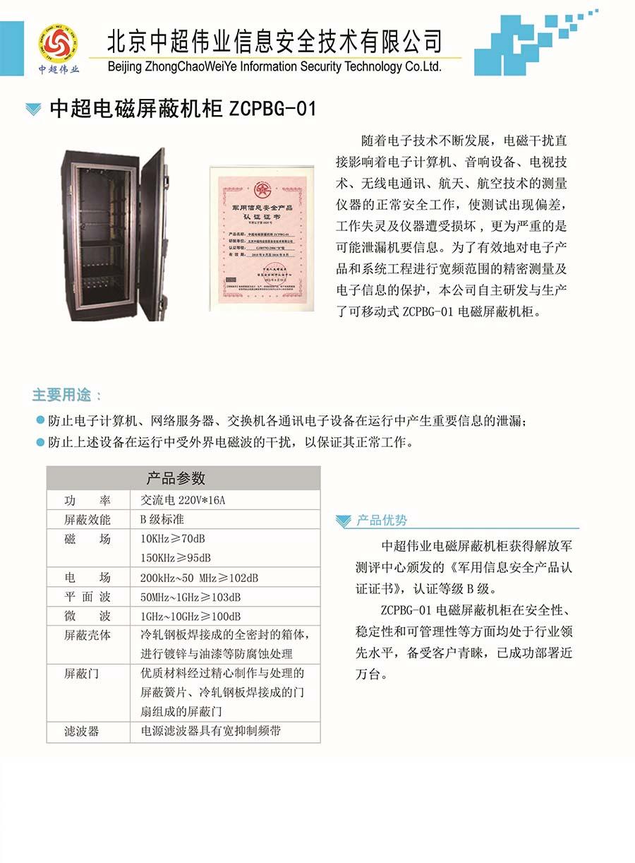 4-1电磁屏蔽机柜.jpg