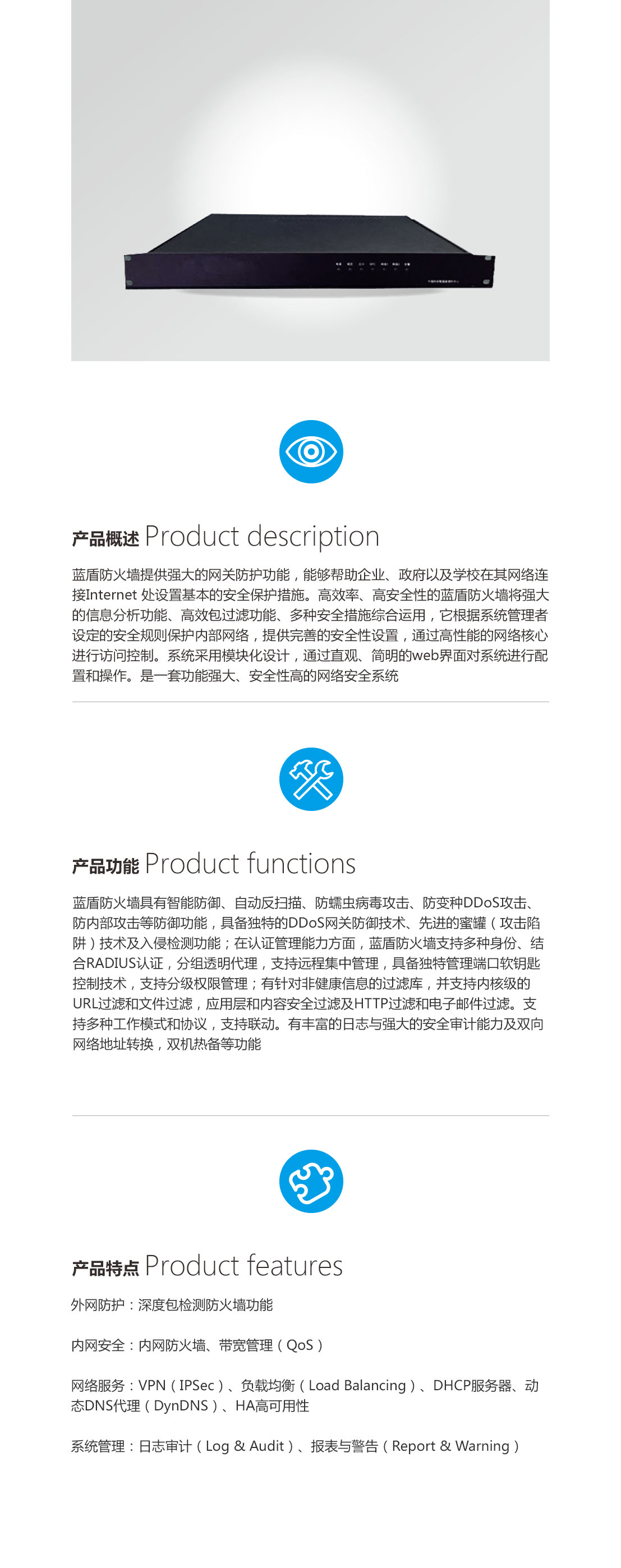 设备产品描述页模板 裁切.jpg