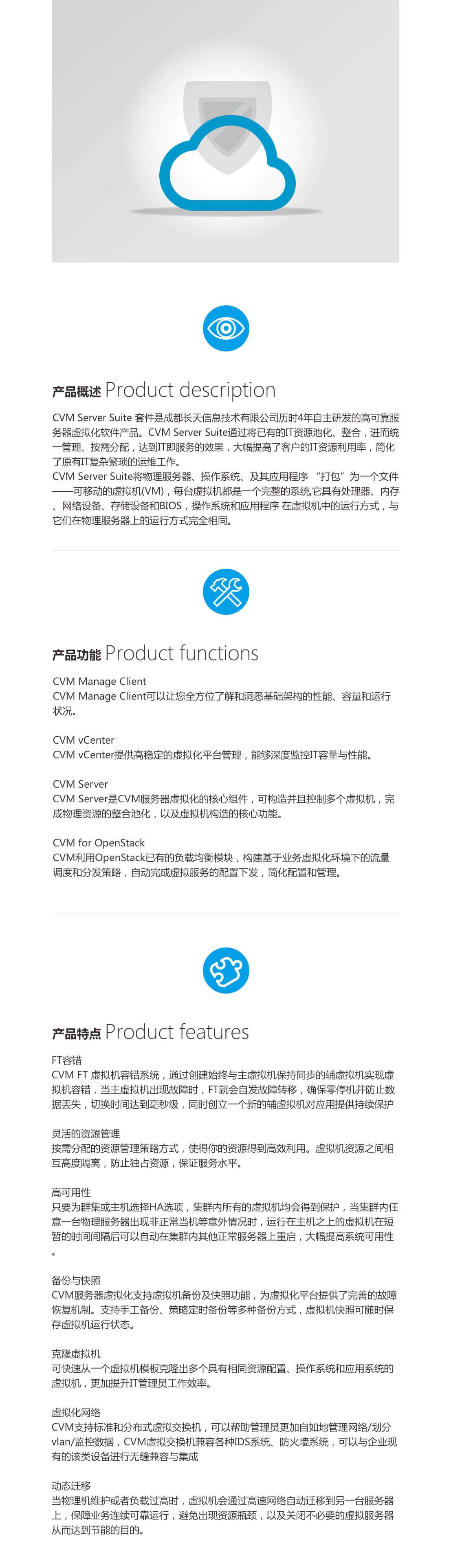 长天信息 服务器虚拟化.jpg