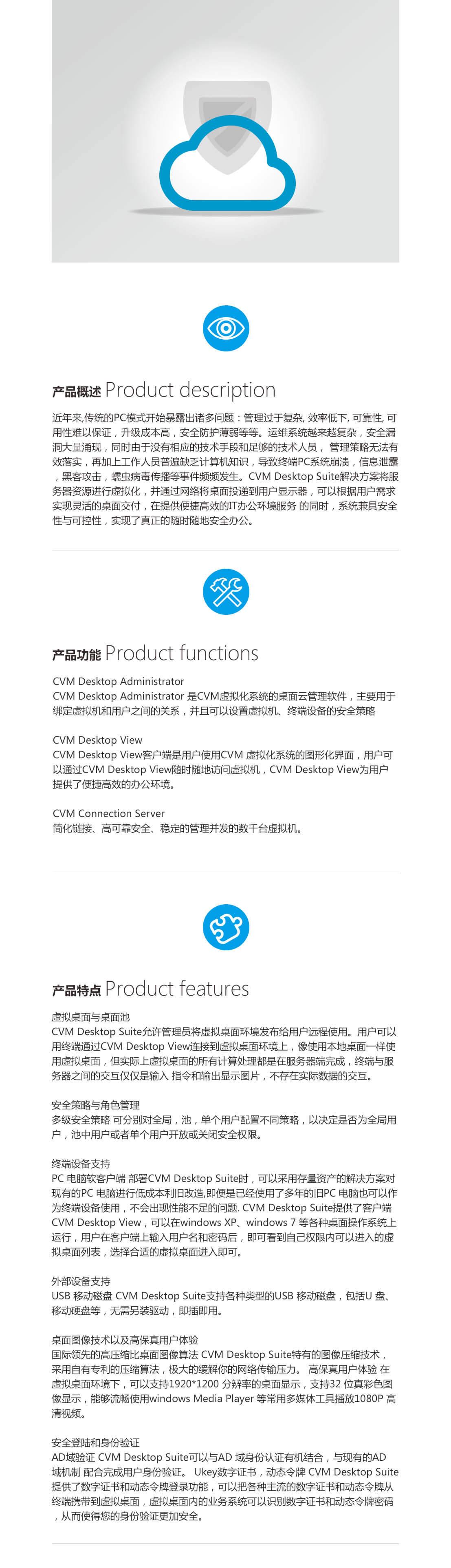 长天信息 桌面虚拟化.jpg
