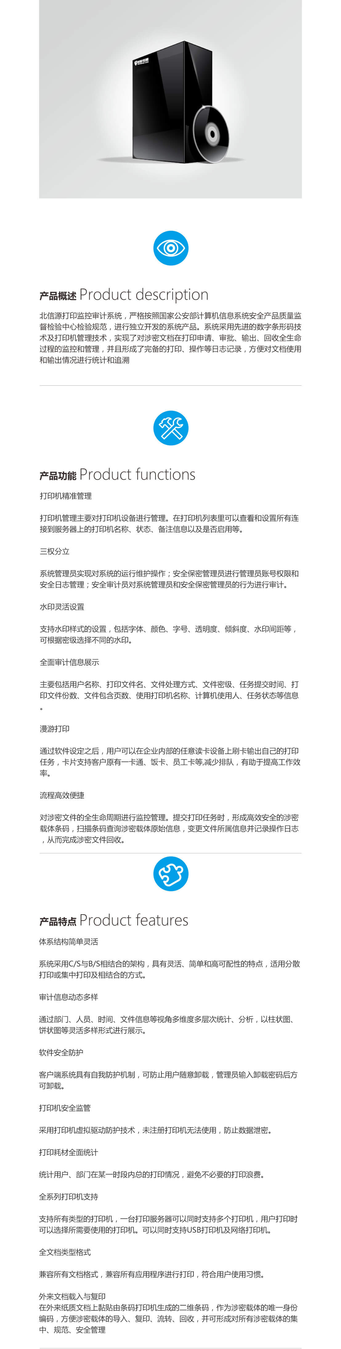 北信源打印审计.jpg
