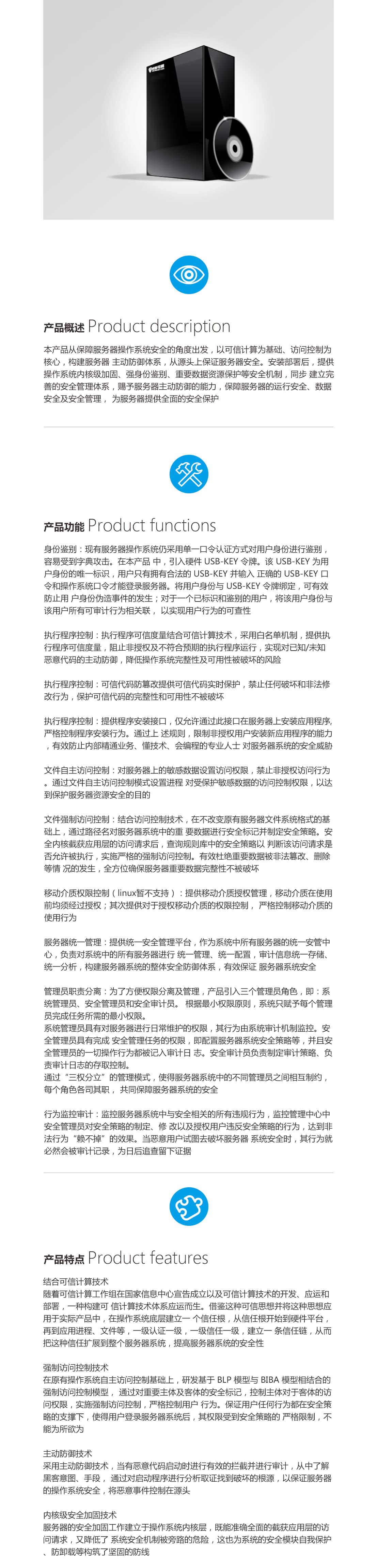中软华泰系统安全加固软件.jpg