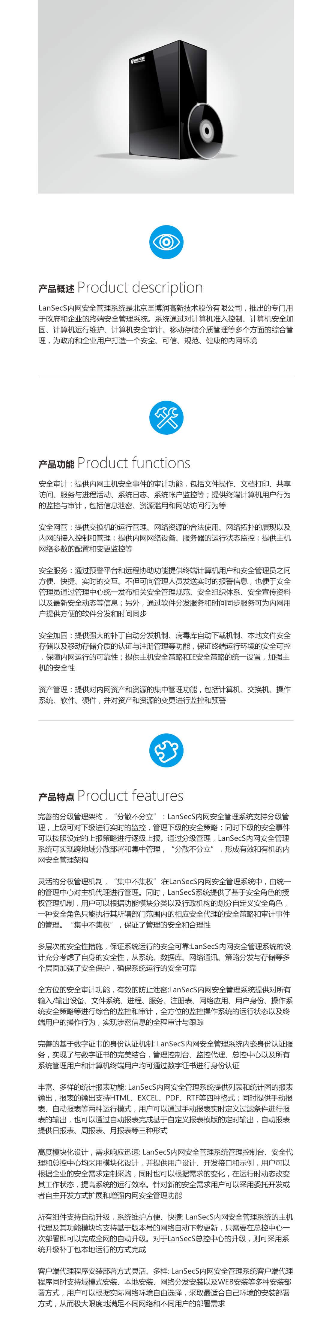 圣博润内网安全管理系统.jpg