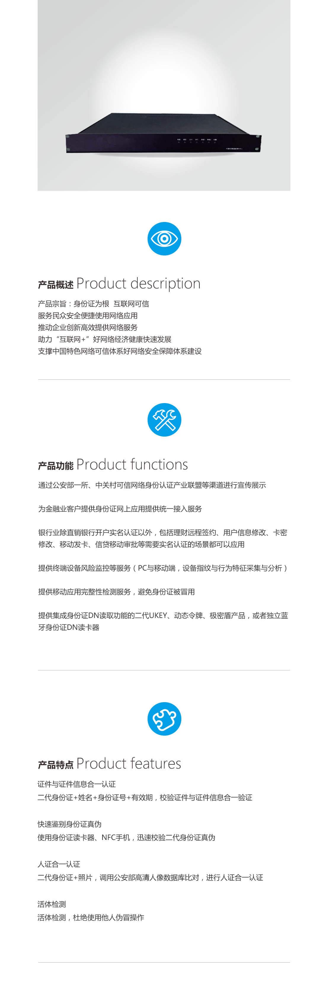 宏基恒信中国居民身份证网上应用.jpg