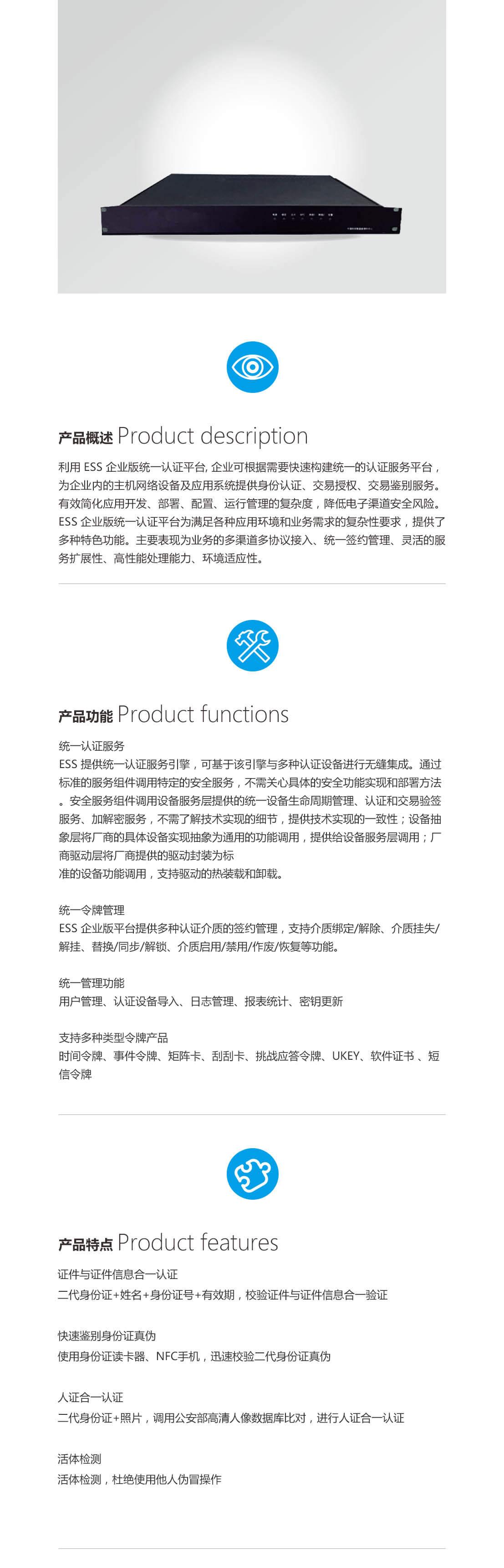 宏碁恒信ESS电子交易安全认证平台.jpg