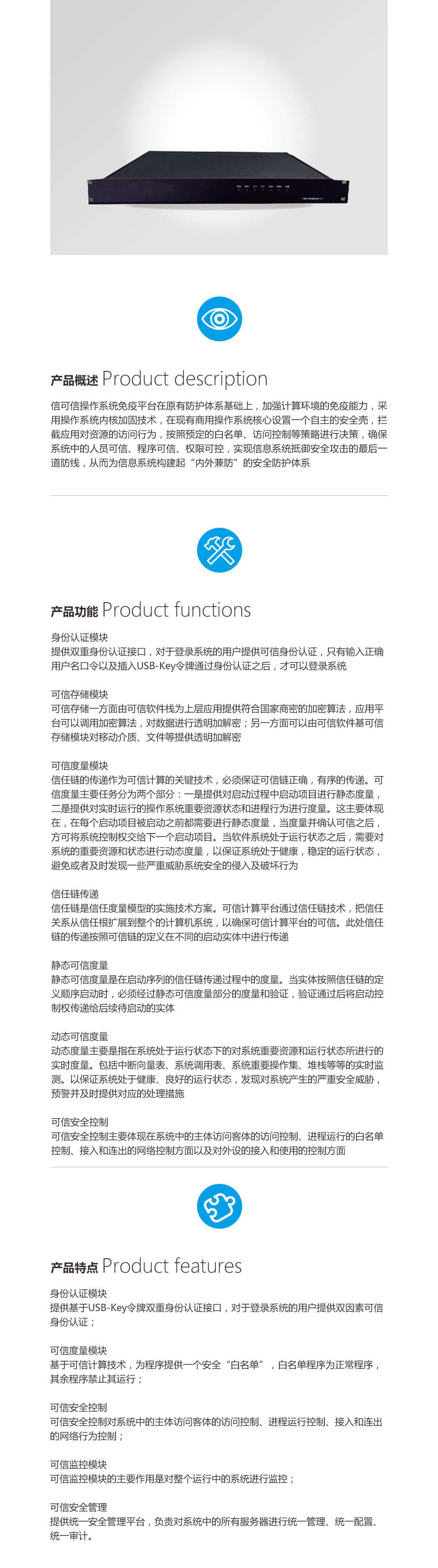 信可信操作系统免疫平台.jpg