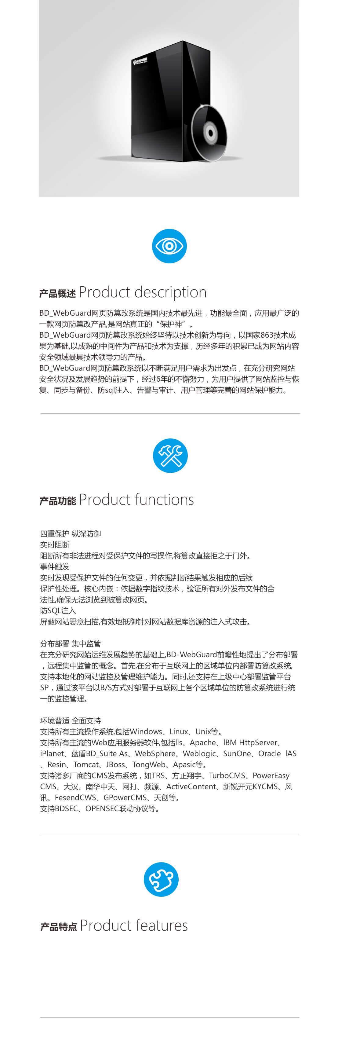 蓝盾网页防篡改.jpg