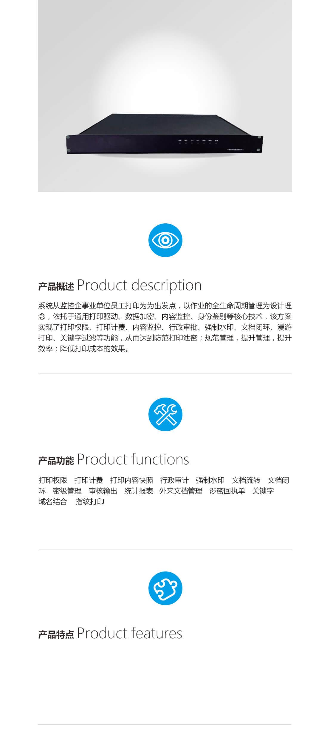 安普锐打印审计系统.jpg