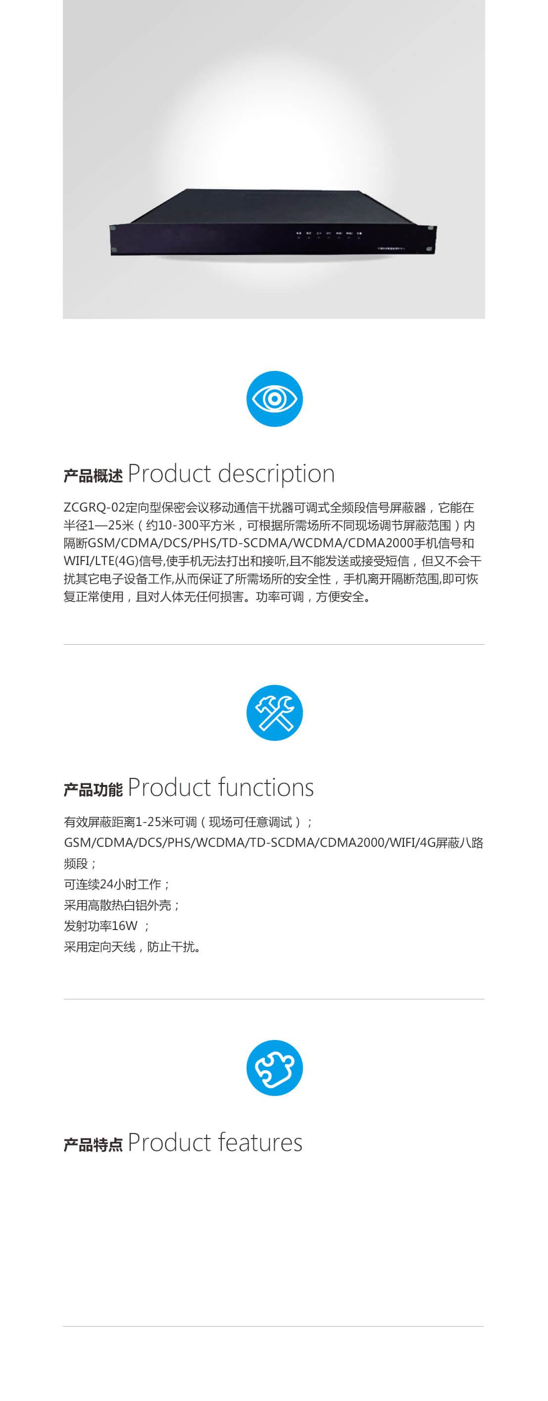 中超伟业 保密会议移动通信干扰器.jpg