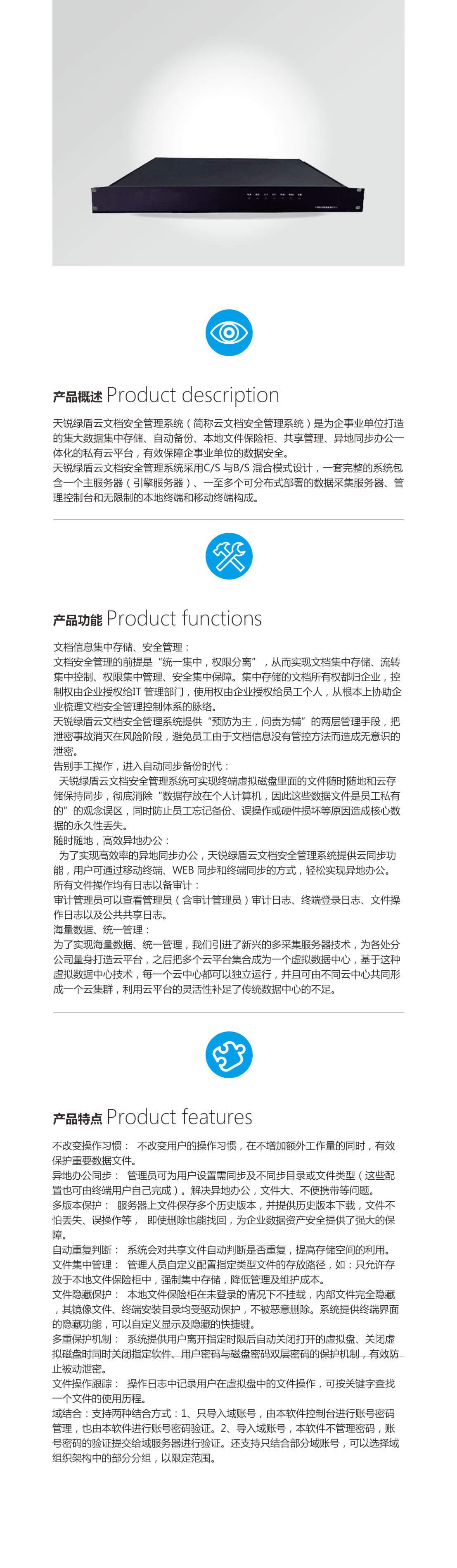天锐绿盾云文档安全管理系统.jpg