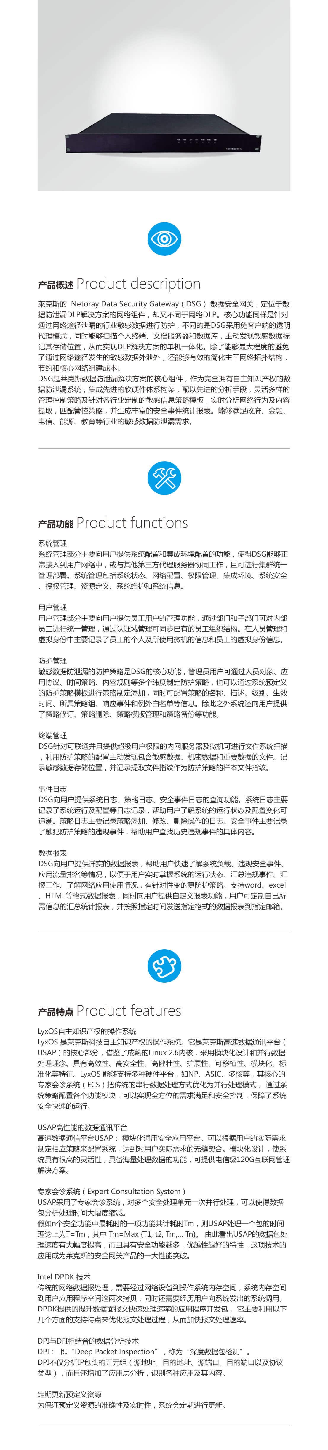 莱克斯数据安全网关(1).jpg