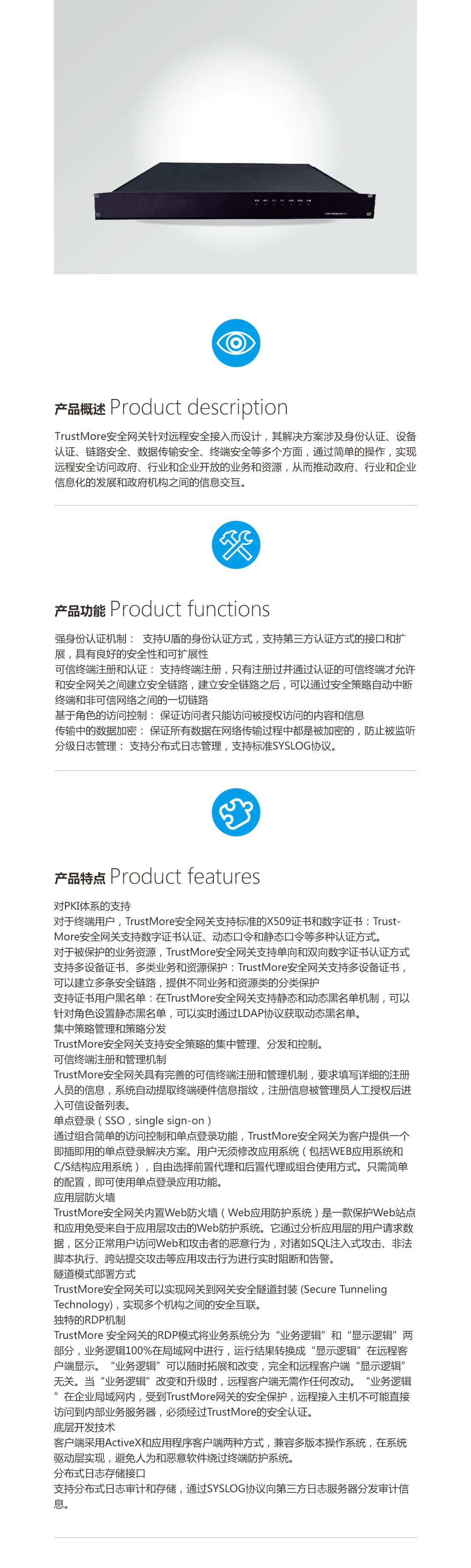 TrustMore 安全认证网关.jpg