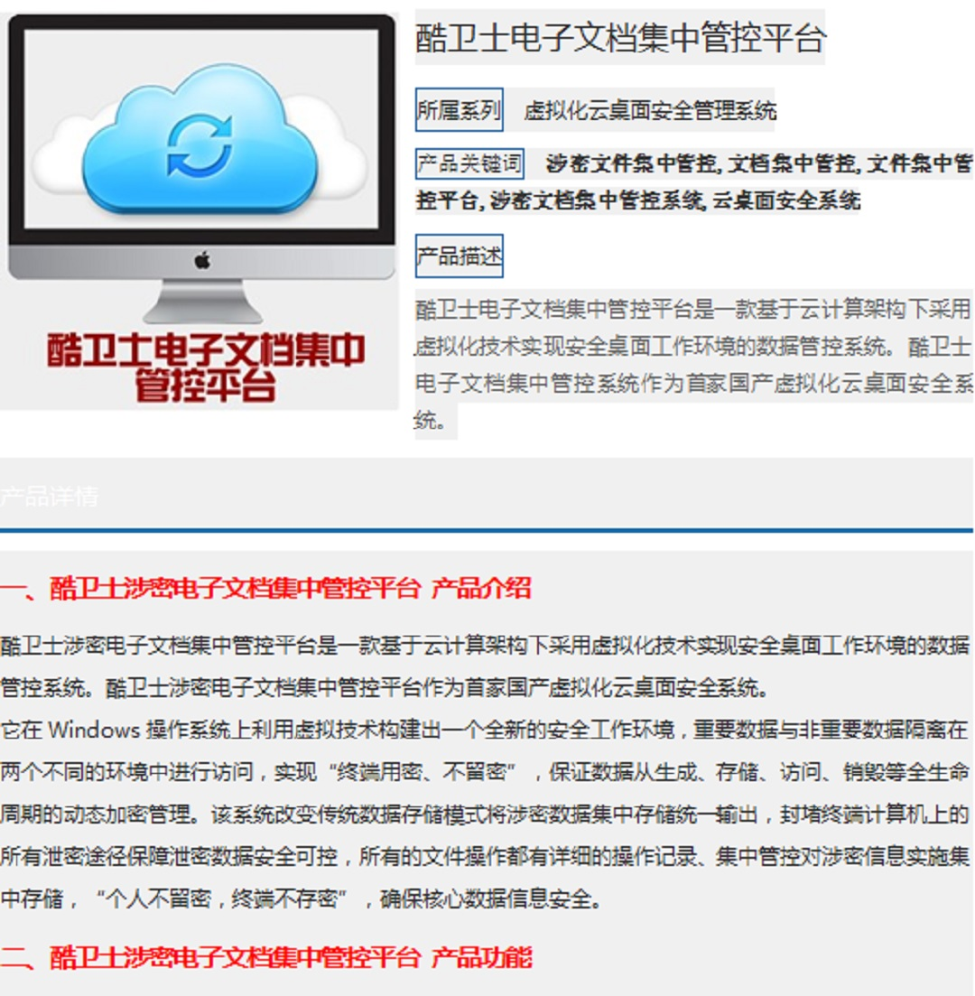 酷卫士电子文档集中管控平台1.jpg