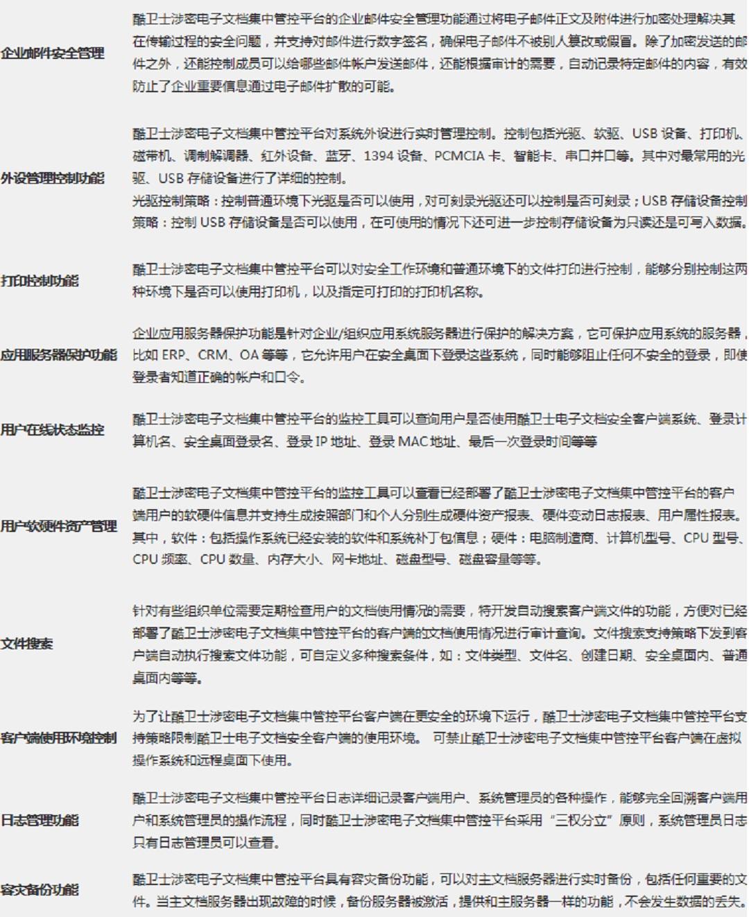 酷卫士电子文档集中管控平台3.jpg