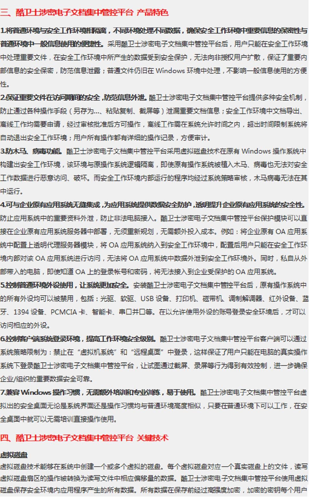 酷卫士电子文档集中管控平台4.jpg