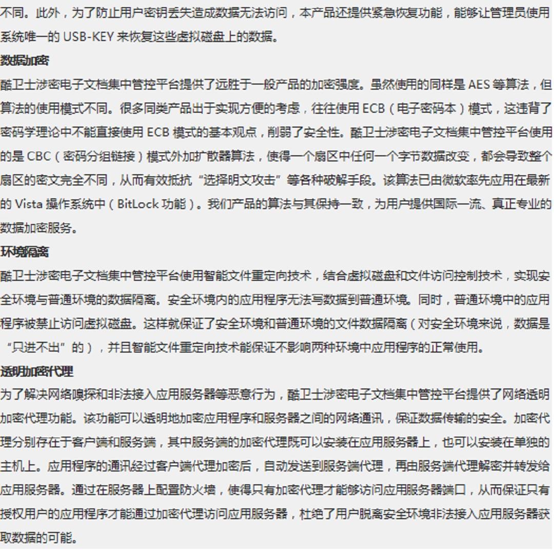 酷卫士电子文档集中管控平台5.jpg