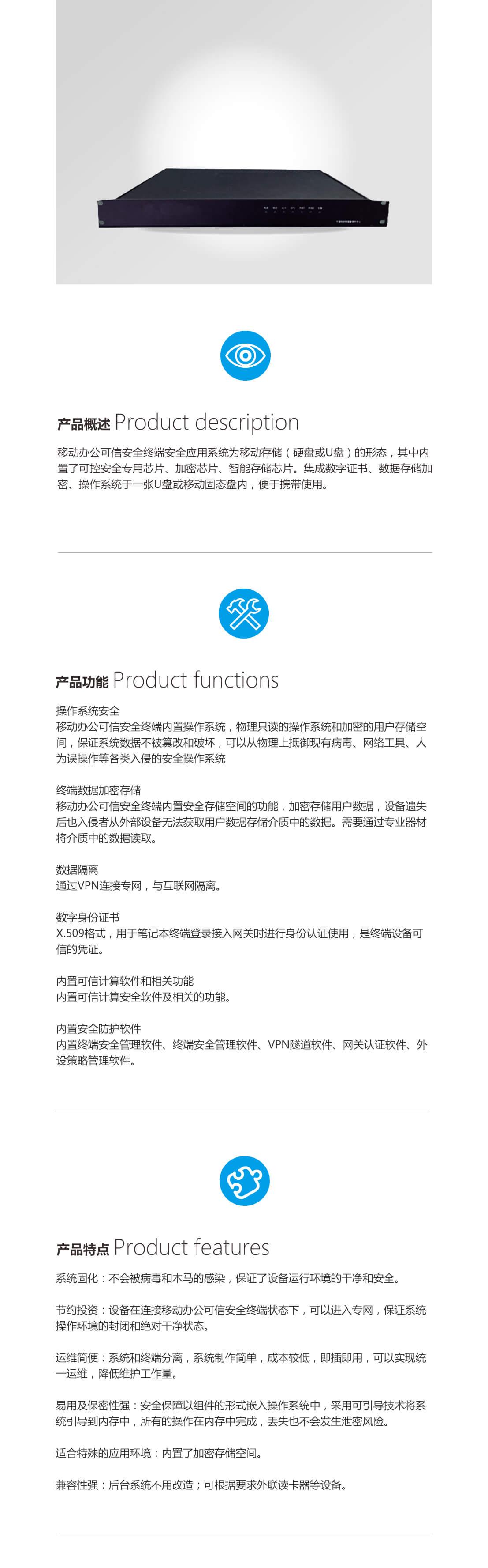 睿信志翔 移动办公可信安全终端安全应用系统.jpg